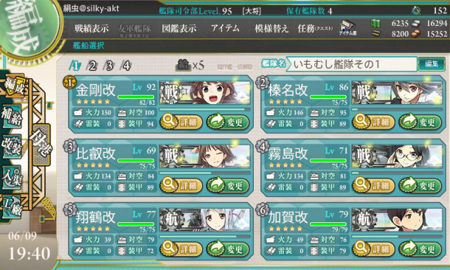 140609_kankore_main_fleet